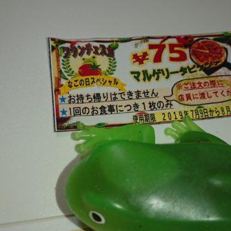 ¥75マルゲリータチケット!!