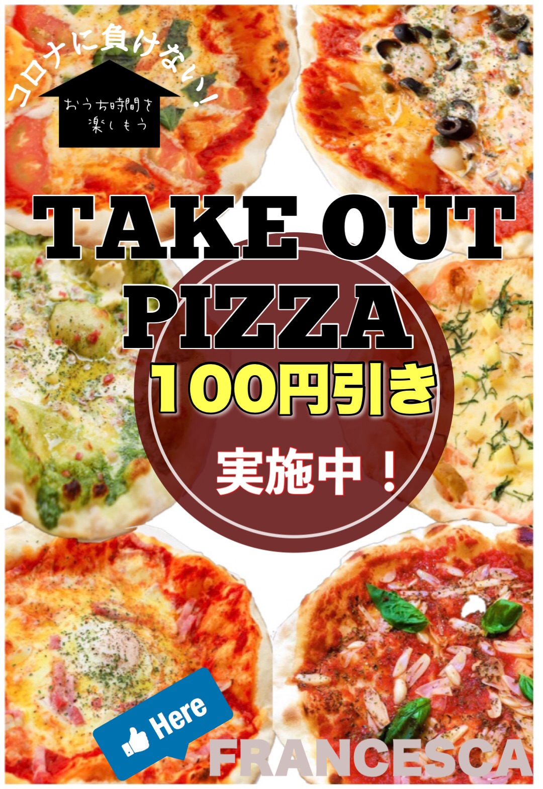 TAKE OUT ピザ¥100引き