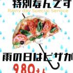 雨の日PIZZA